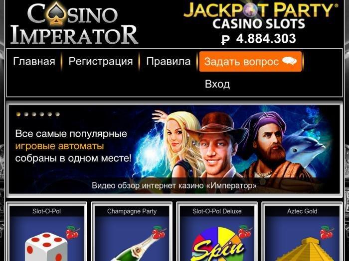 официальный сайт казино император мобильная шанс