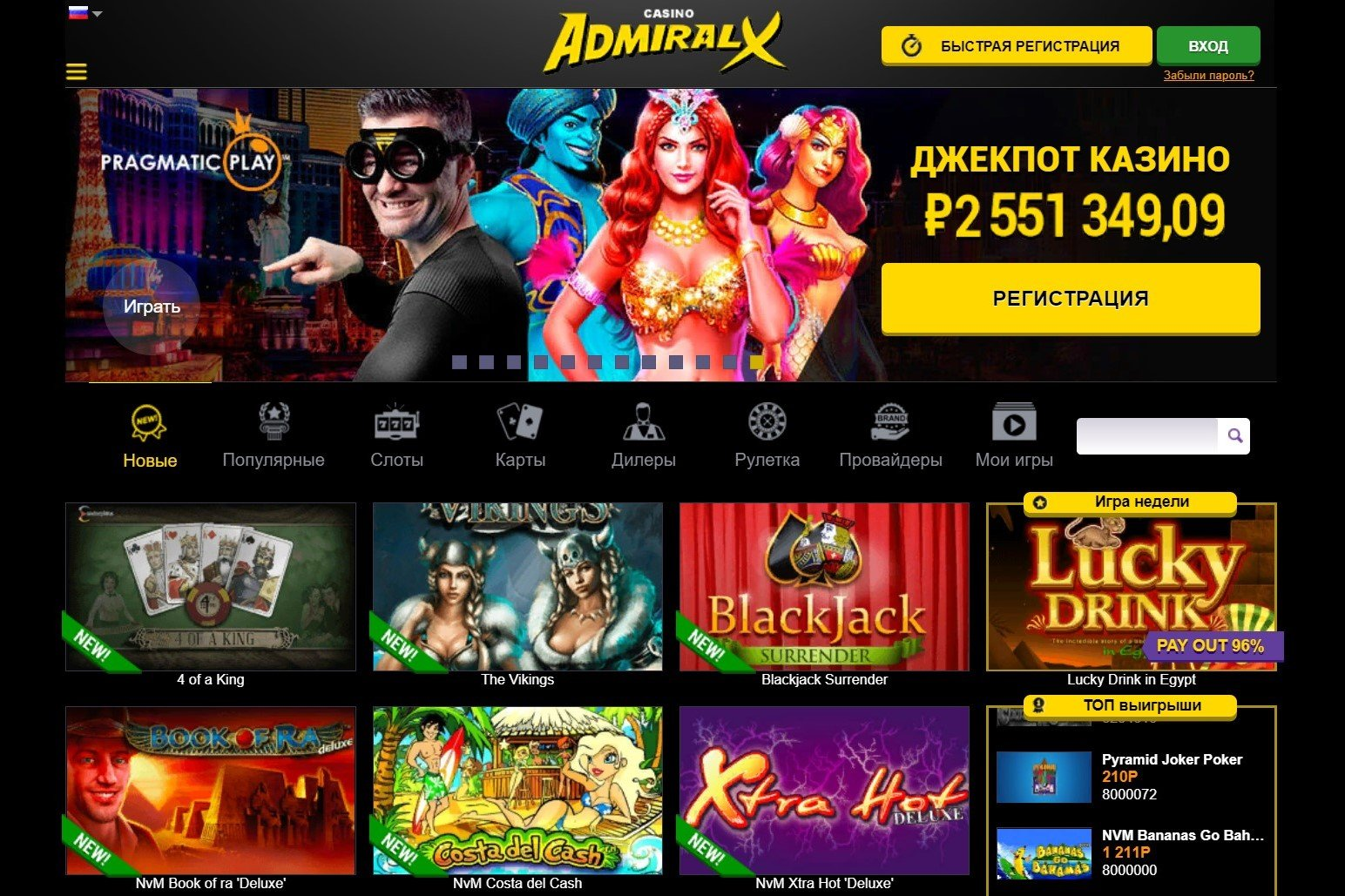 Чемпион casino играть online real money india