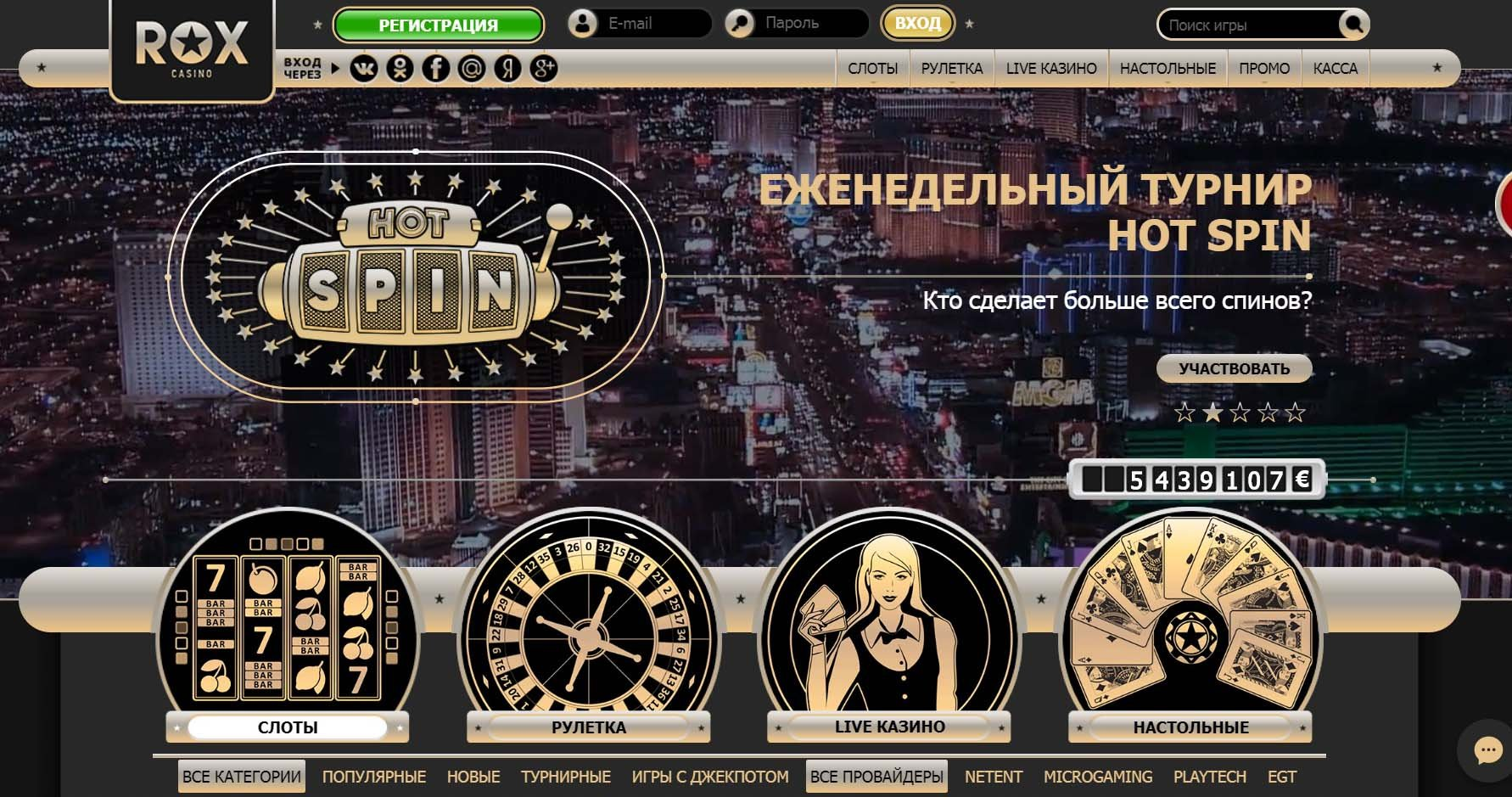 Картинки по запросу Rox Casino