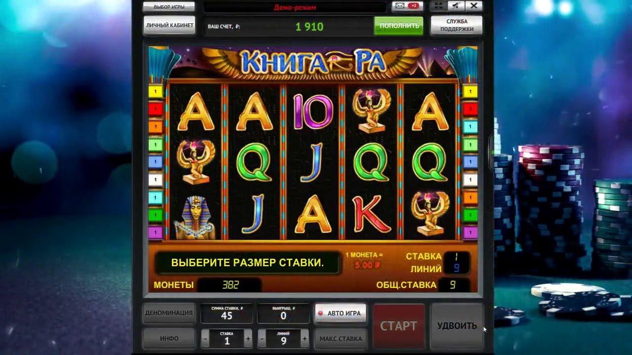 Игровые автоматы выгодно ли игровые автоматы гта 5 онлайн игровой зал
