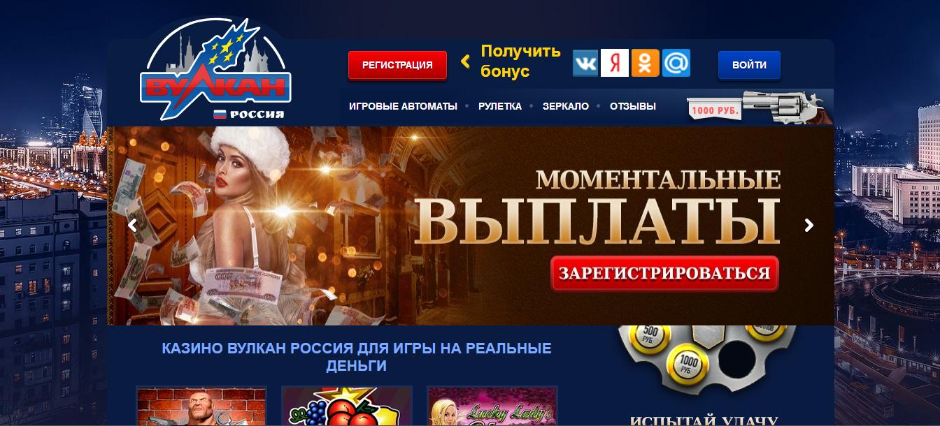 Вулкан казино россия 1 рынок азартных игр онлайн и интернет казино