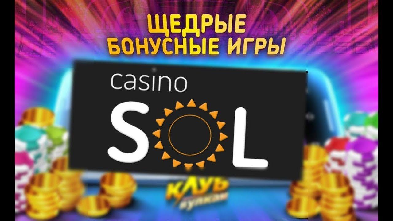 Пять преимуществ казино Сол